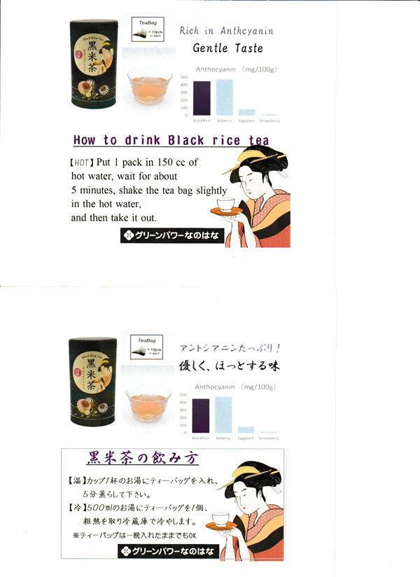 Black Rice Tea Zubereitung