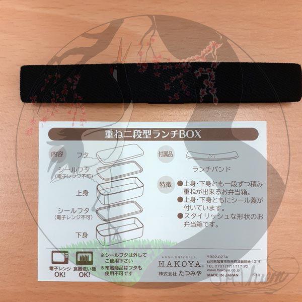 Bentobox Itadakimasu, Band und Anleitung