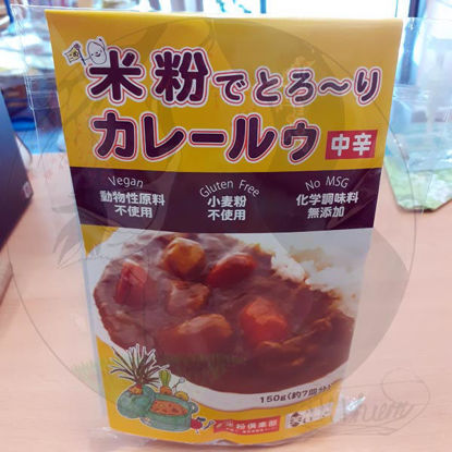 Curry Roux